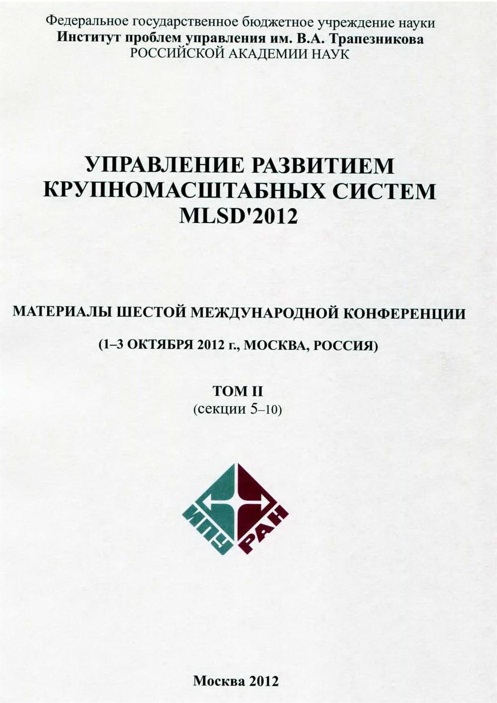 Управление развитием крупномасштабных систем MLSD'2012. Труды шестой международной конференции. В 2-х томах. Т.II