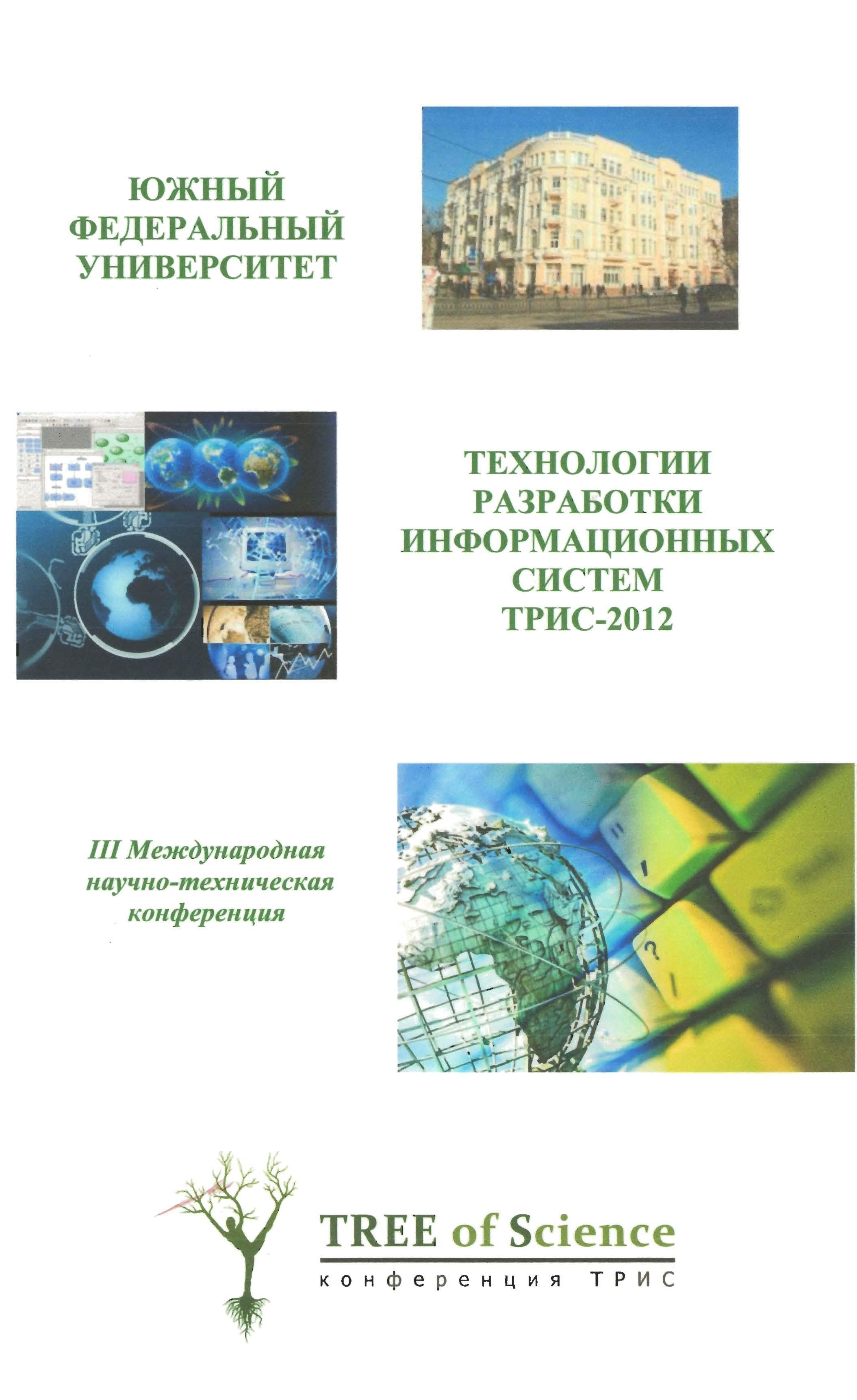 Технологии разработки информационных систем ТРИС-2012. III Международная научно-техническая конференция. Материалы конференции