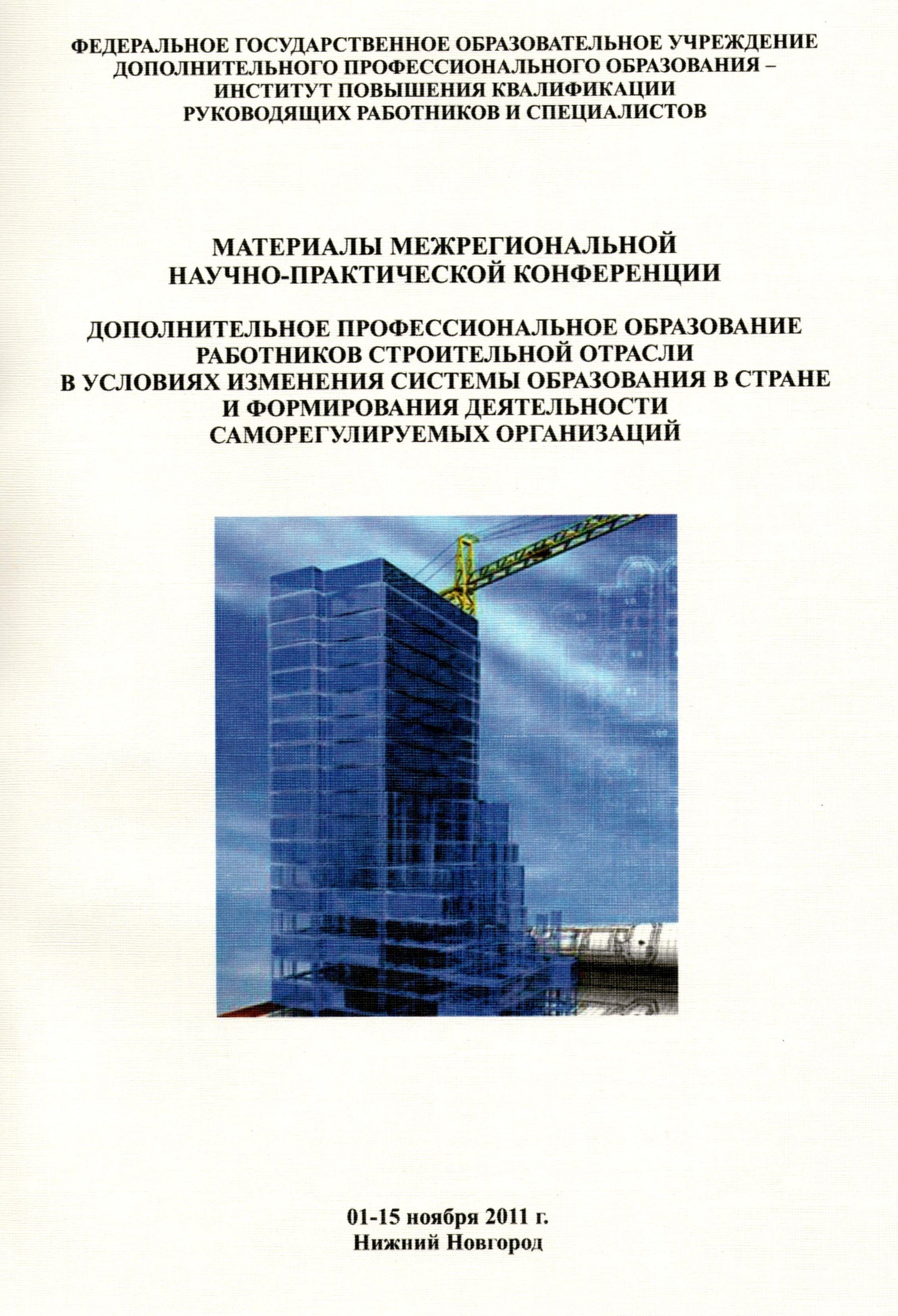 Компетенции специалиста в области строительной логистики