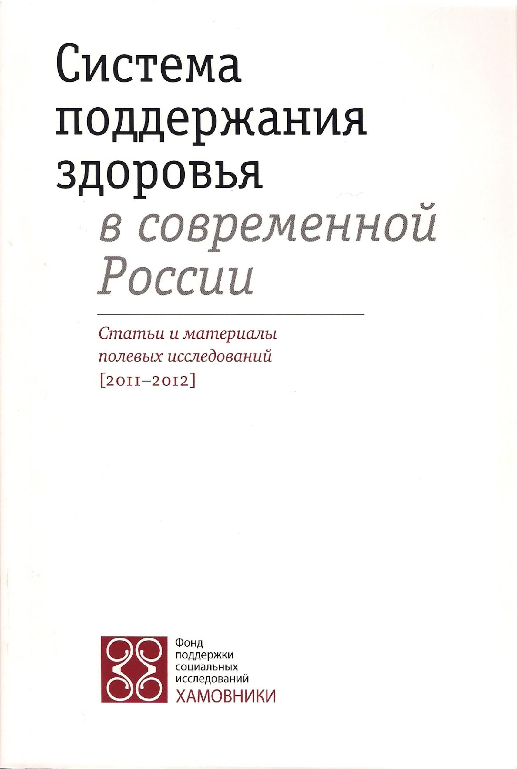 Система поддержания здоровья в современной России. Сборник статей и материалов полевых исследований
