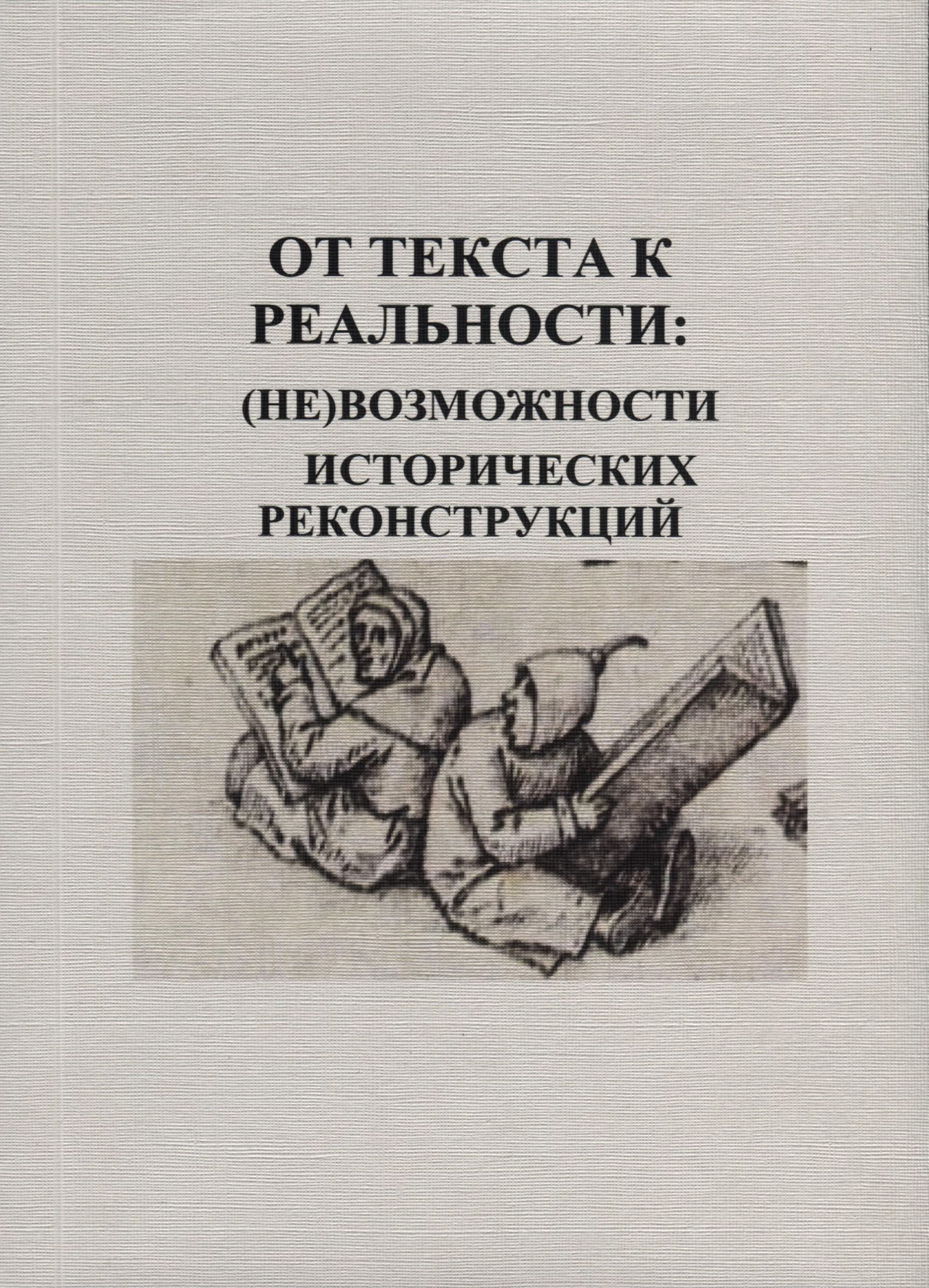 От текста к реальности: (не)возможности исторических реконструкций