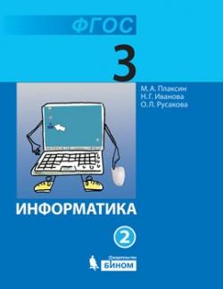 Информатика: учебник для 3 класса