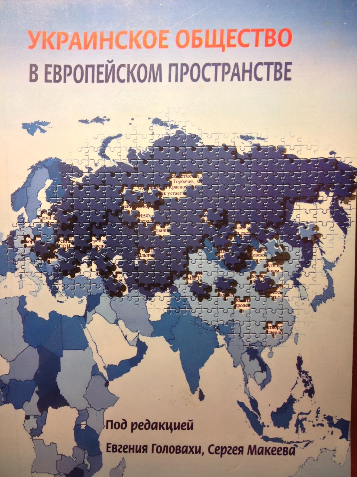 Украинское общество в европейском пространстве