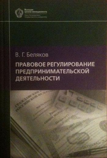 Правовое регулирование предпринимательской деятельности./ Учебное пособие. 3-е издание, исправленное и дополненное