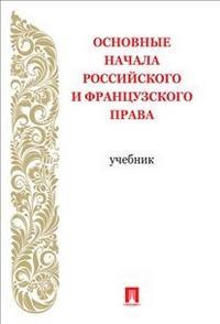 Основные начала уголовного права = Principes fondateurs du droit pénal (российское право)