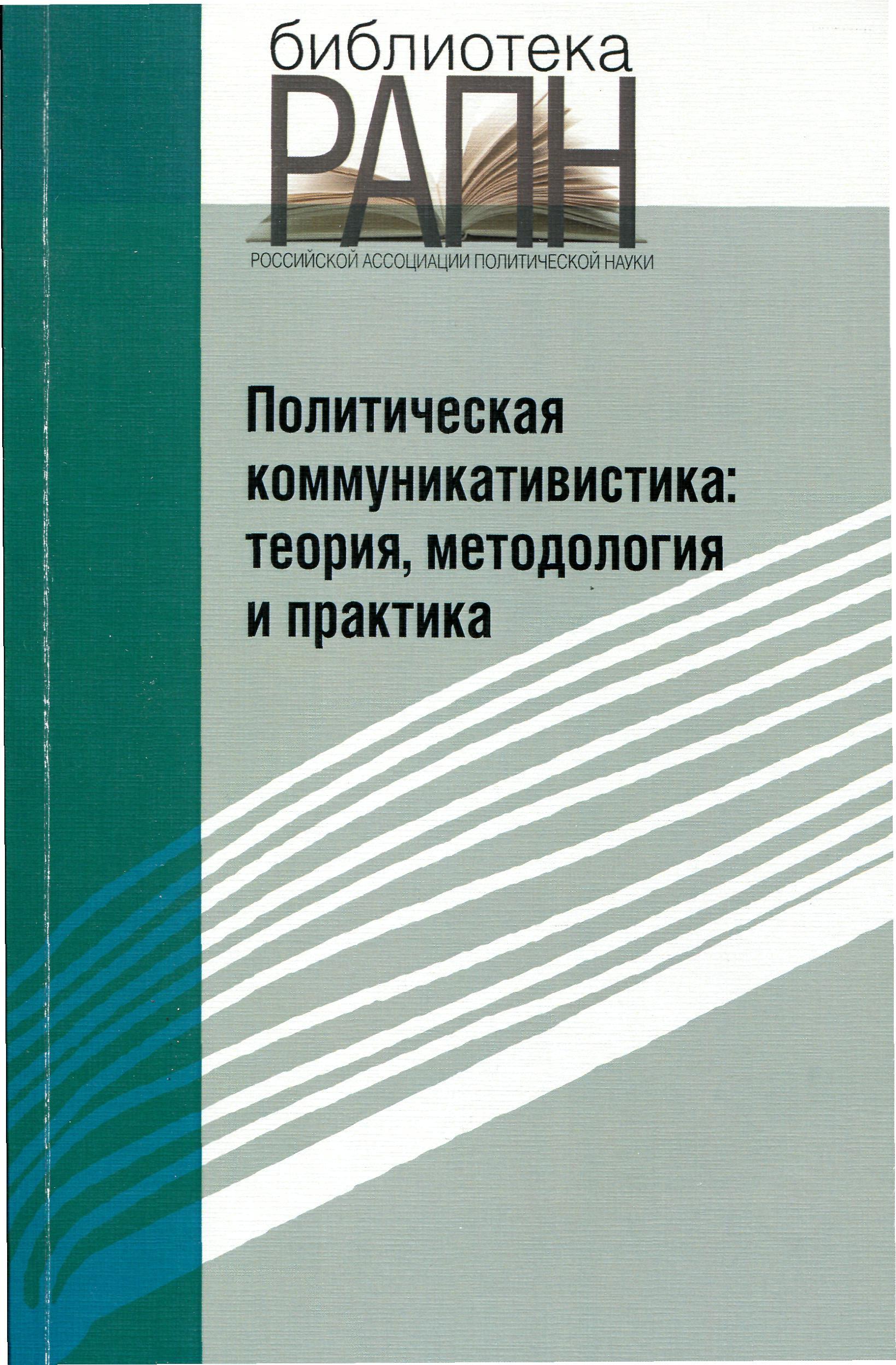 Лингвистический метод исследования политических коммуникаций