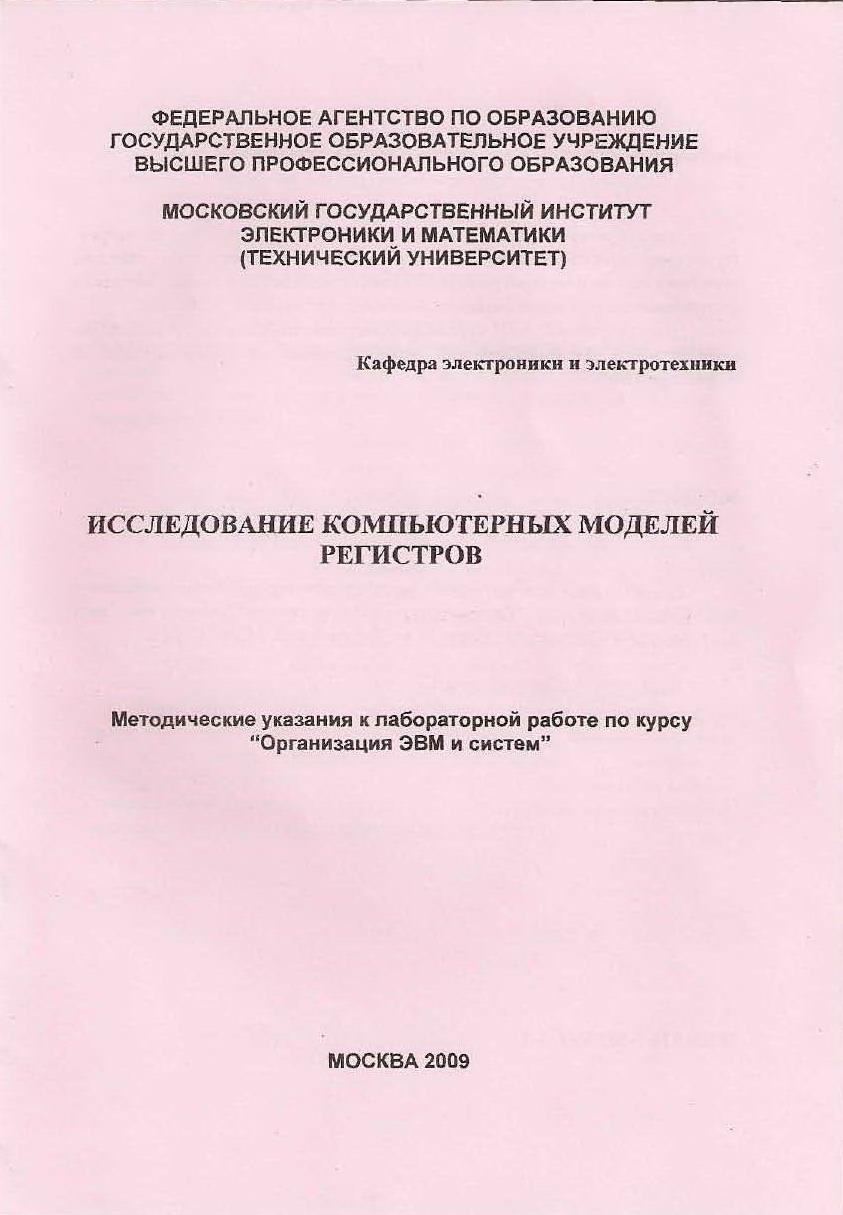 """Исследование компьютерных моделей регистров. Методические указания к лабораторным работам по курсу """"Организация ЭВМ и систем"""""""
