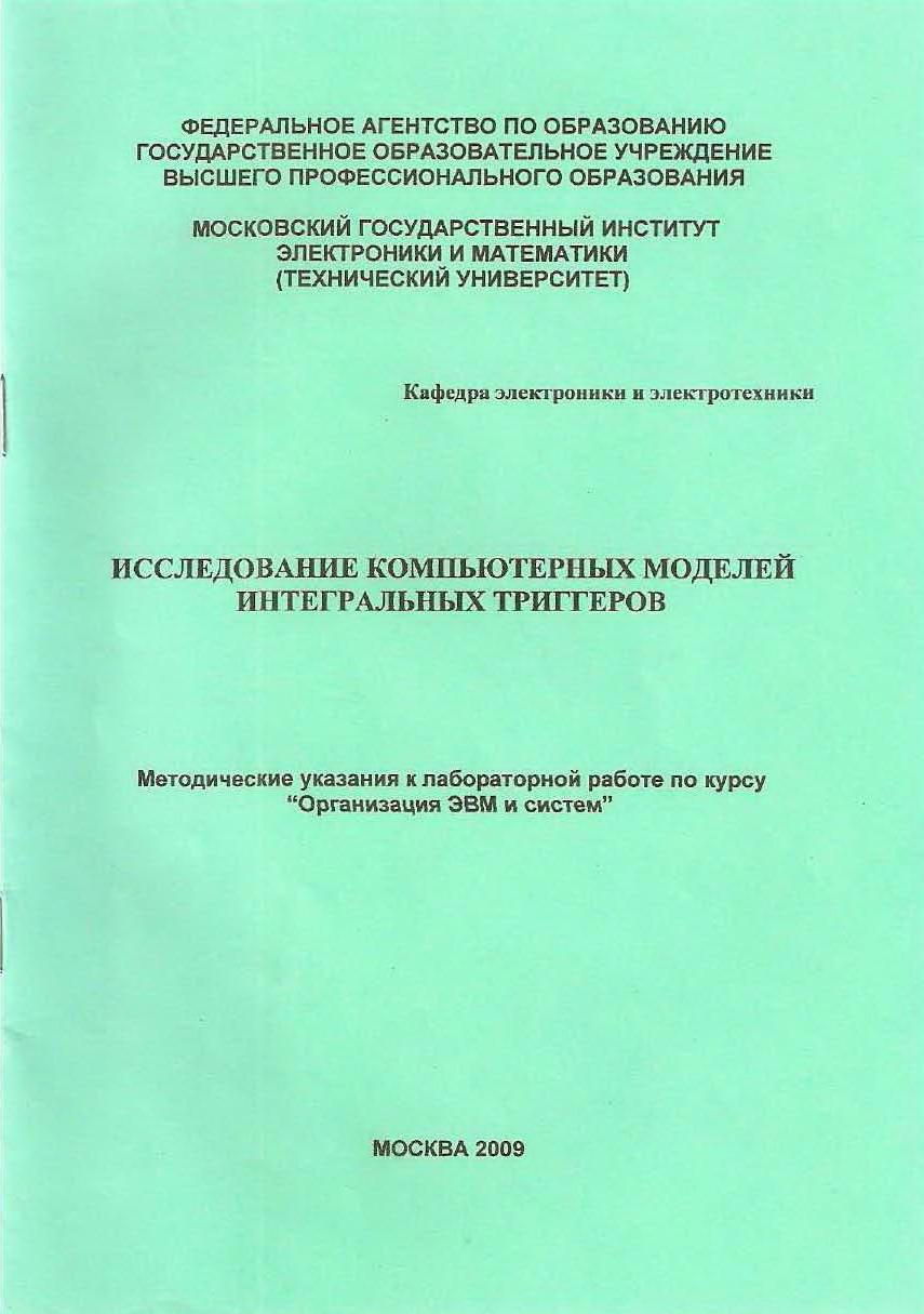 """Исследование компьютерных моделей интегральных триггеров. Методические указания к лабораторной работе по курсу """"Организация ЭВМ и систем"""""""