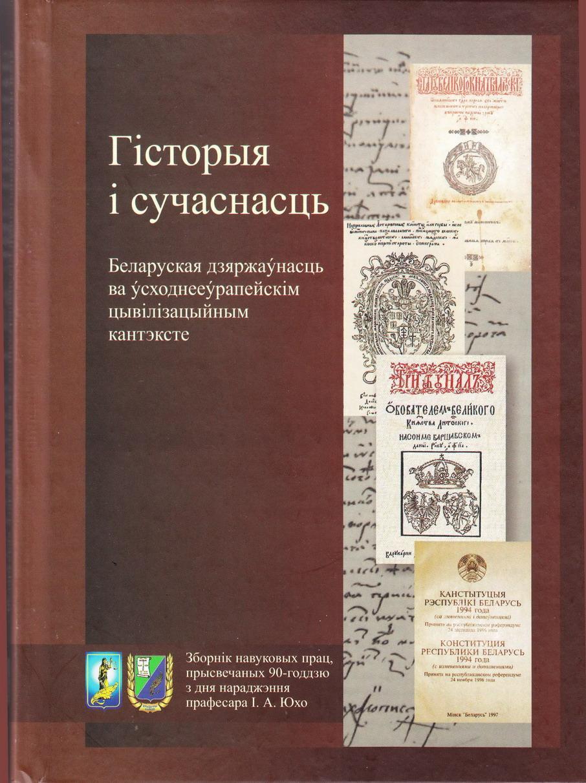 Указ 17 апреля 1905 г. «Об укреплении начал веротерпимости» в контексте формирования института свободы совести в законодательстве Российской империи