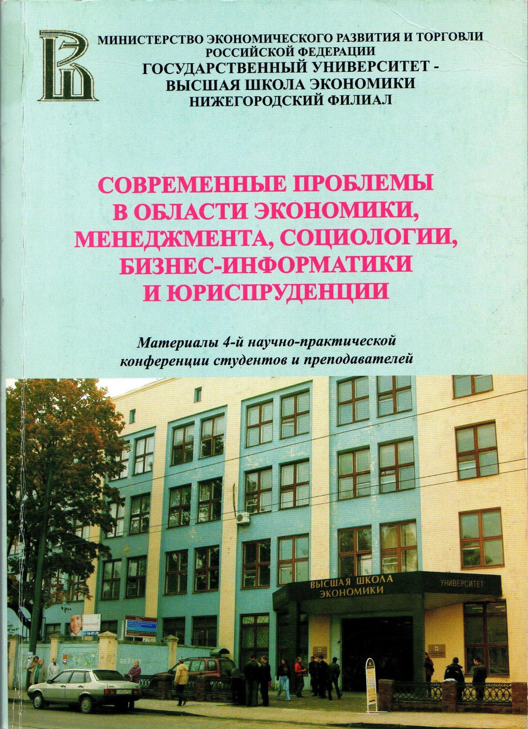 К вопросу о прямом действии Конвенции о правах человека и защите свобод на территории Российской Федерации при осуществлении уголовного судопроизводства