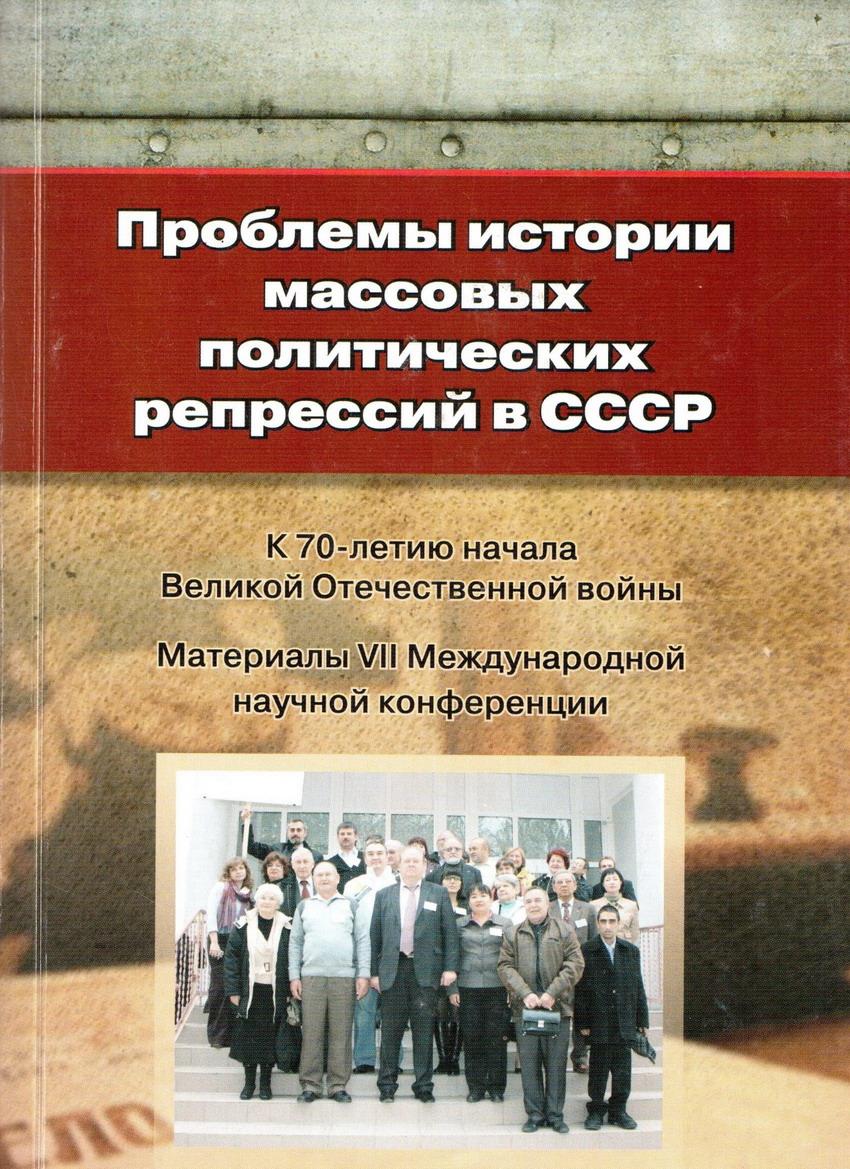 Репрессии в Красной армии в 1920 – 1930-е годы (на примере корейской этнической общности)