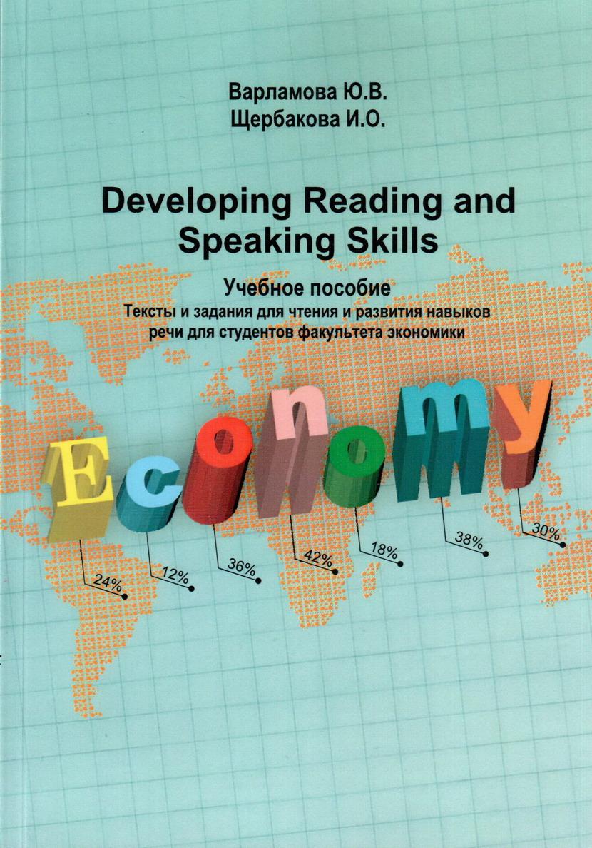 Developing Reading and Speaking Skills (Тексты и задания для чтения и развития навыков речи для студентов факультета экономики)