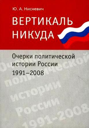 Вертикаль никуда. Очерки политической истории России 1991-2008