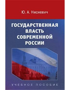 Государственная власть современной России