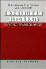 Законодательная деятельность: Политико-правовой анализ