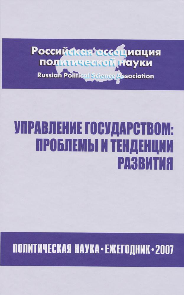 Управление государством: Проблемы и тенденции развития. Политическая наука: Ежегодник 2007
