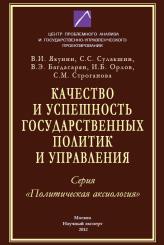 Качество и успешность государственных политик и управления