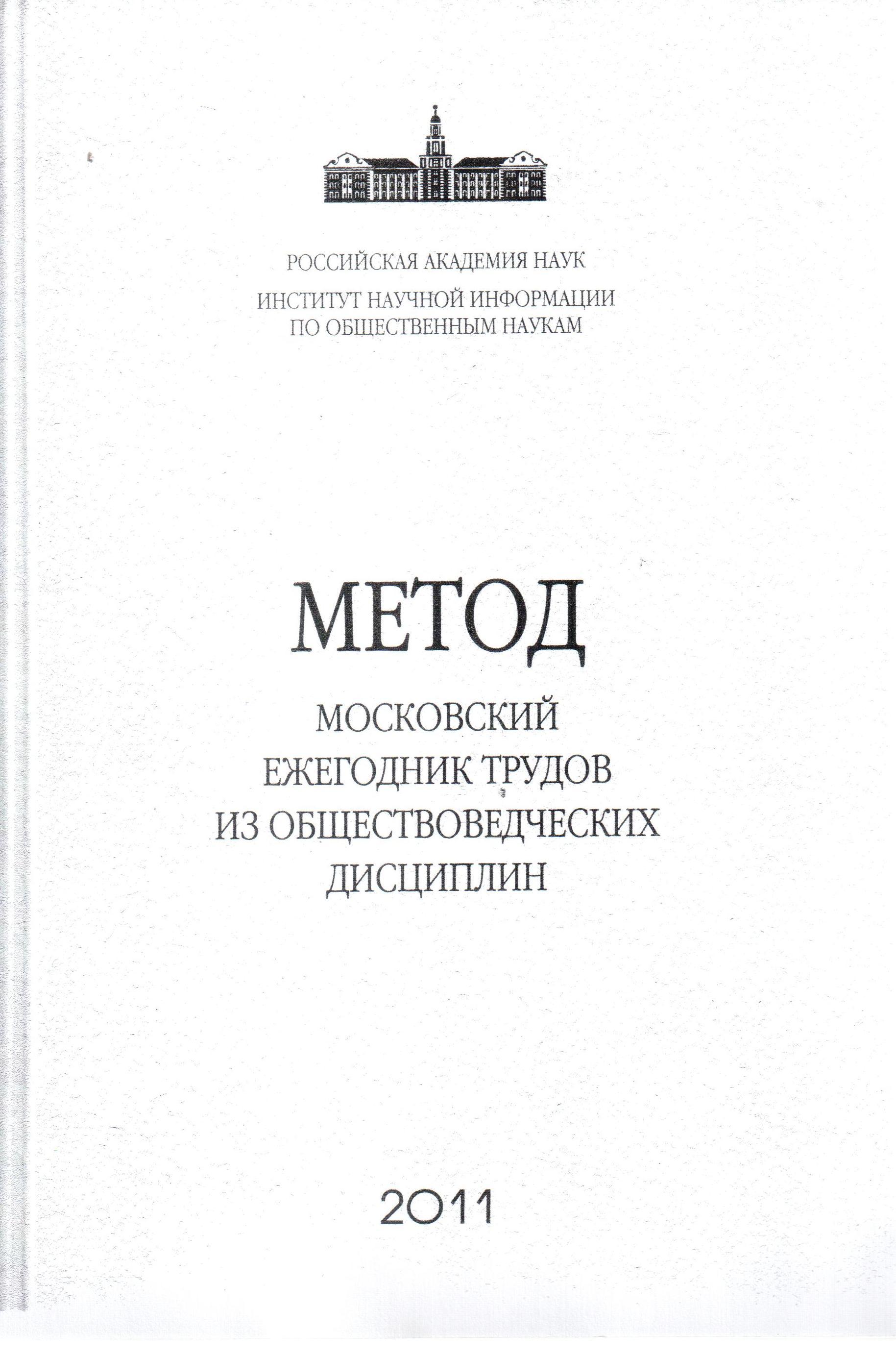 Обретение субъекта модернизации: Российский опыт и глобальный тренд