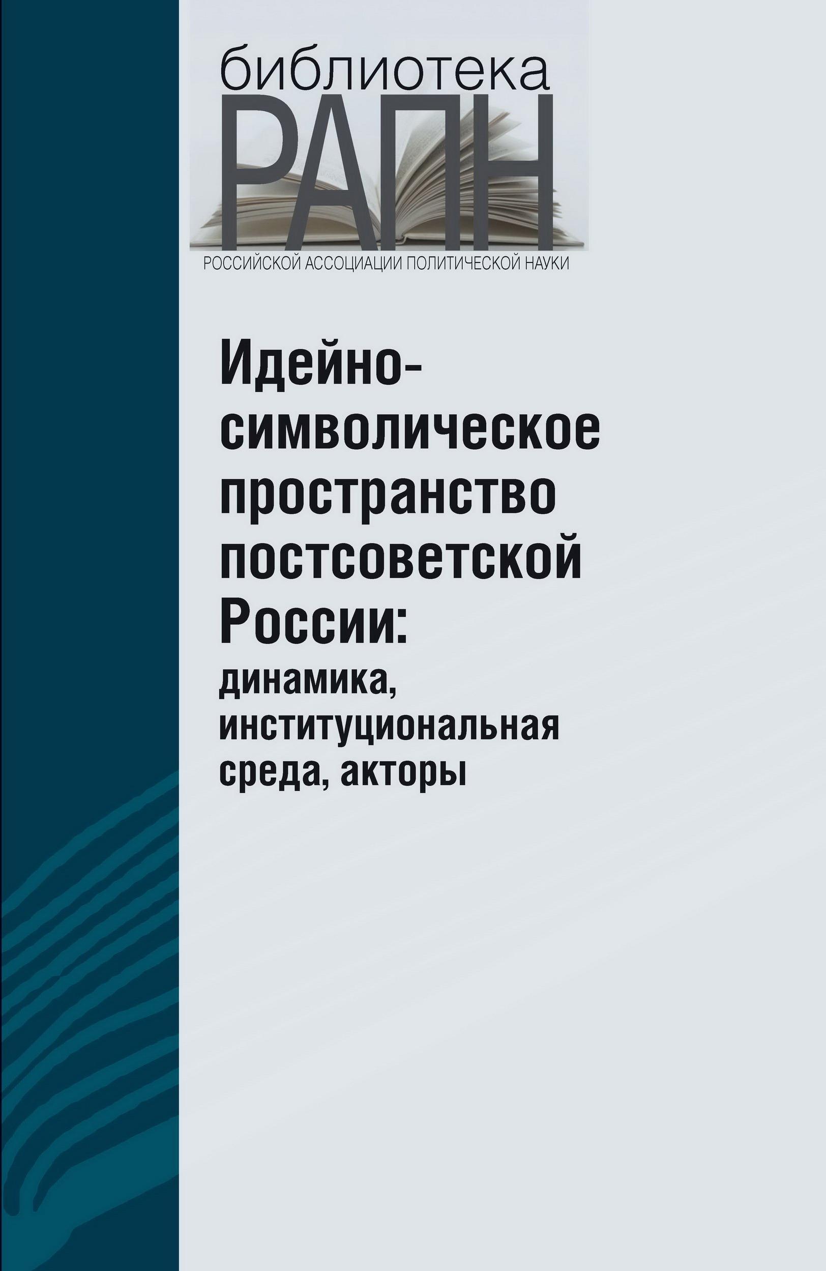 Идейно-символическое пространство постсоветской России: динамика, институциональная среда, акторы
