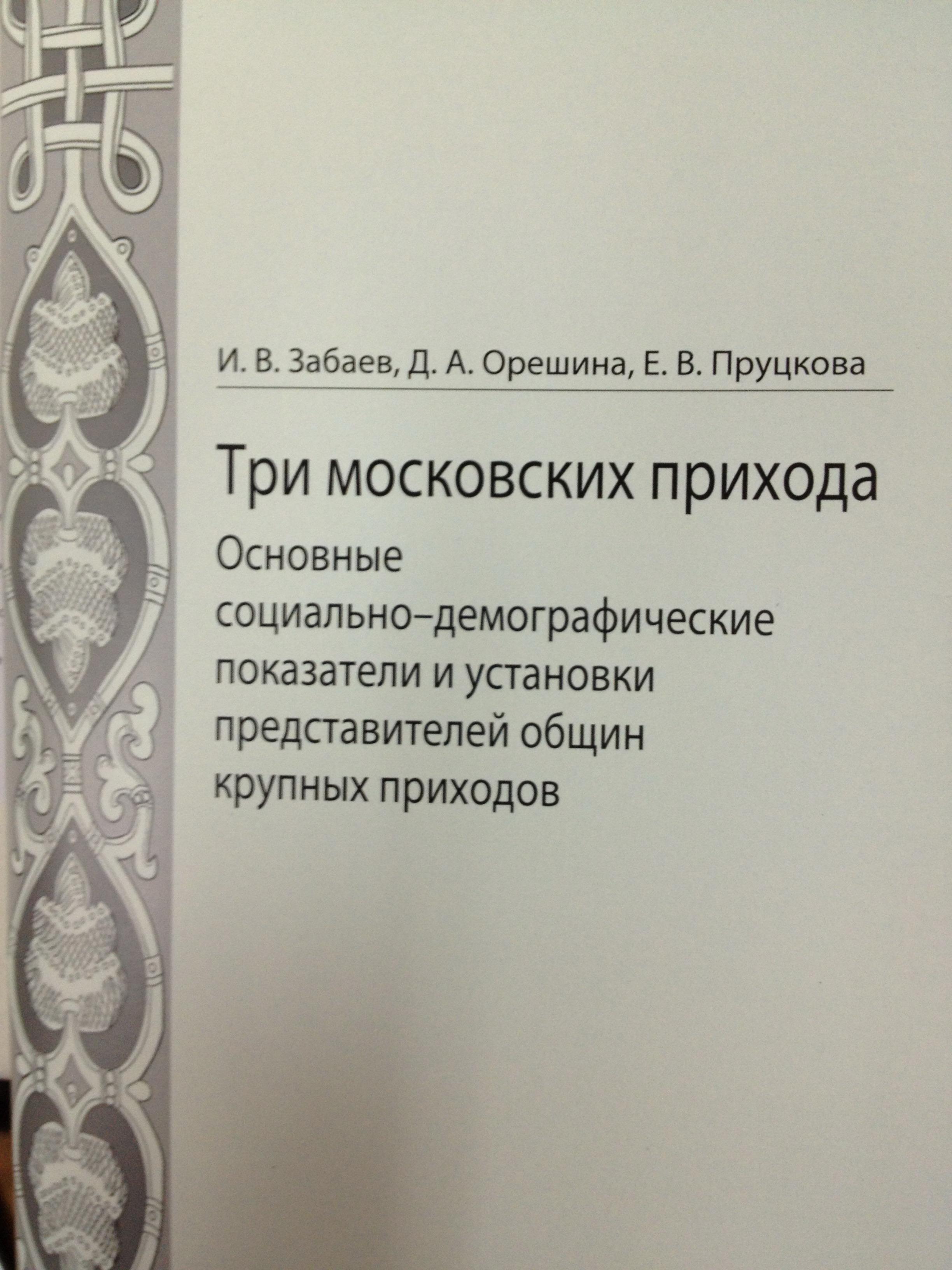 Три московских прихода: основные социально-демографические показатели и установки представителей общин крупных приходов г. Москвы