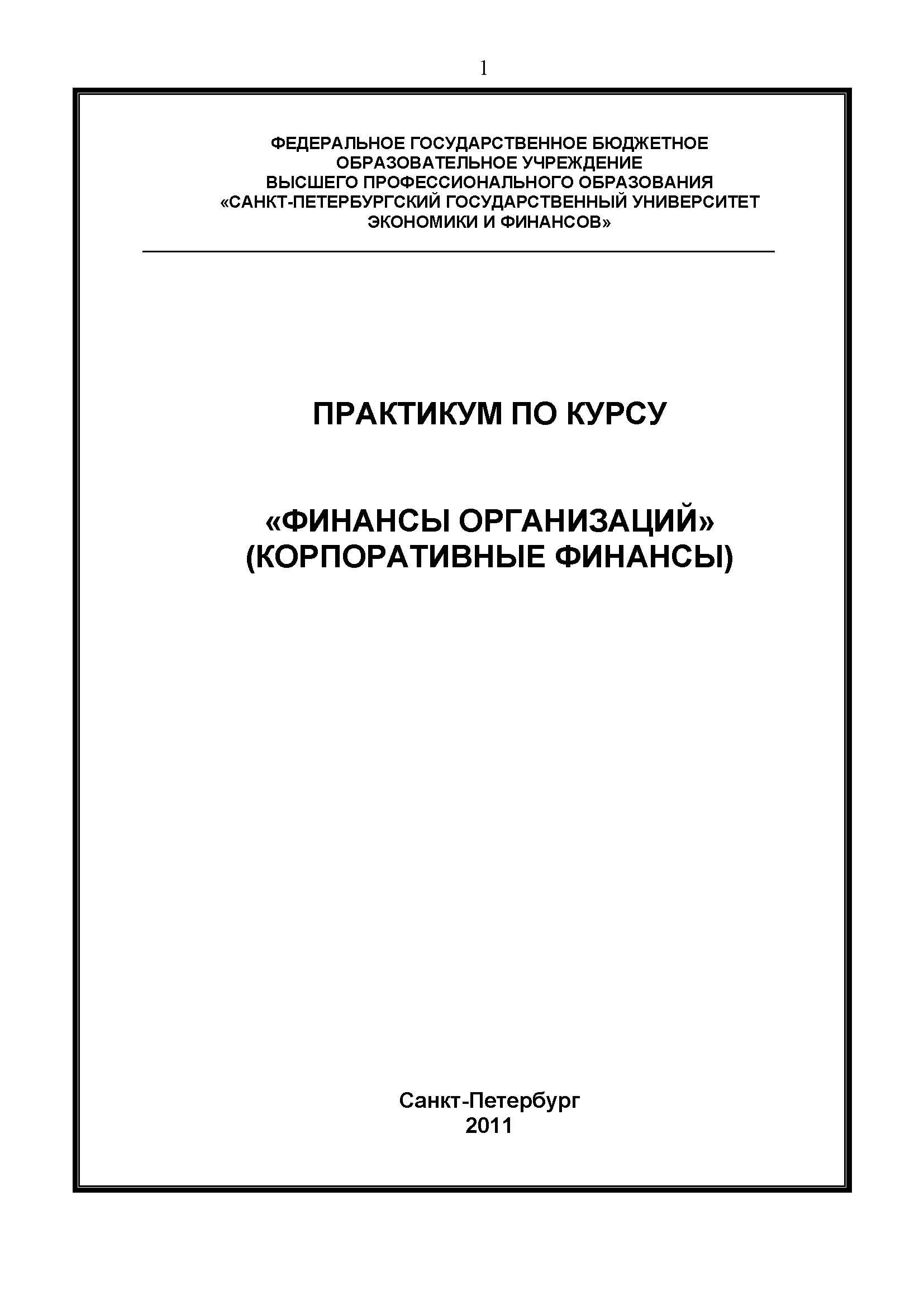 Практикум по курсу «Финансы организаций» (Корпоративные финансы)