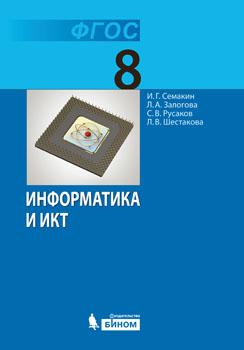 Информатика и ИКТ: учебник для 8 класса