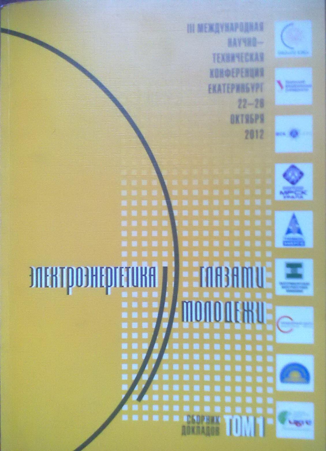 Модель зрелости как инструмент управления проектами и интеграции интересов вовлеченных сторон в электроэнергетике России