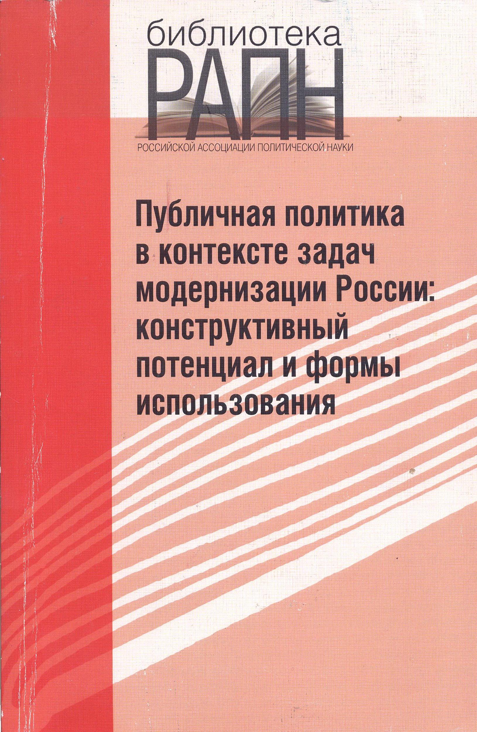 Институты-медиаторы и их роль в развитии публичной политики в современной России