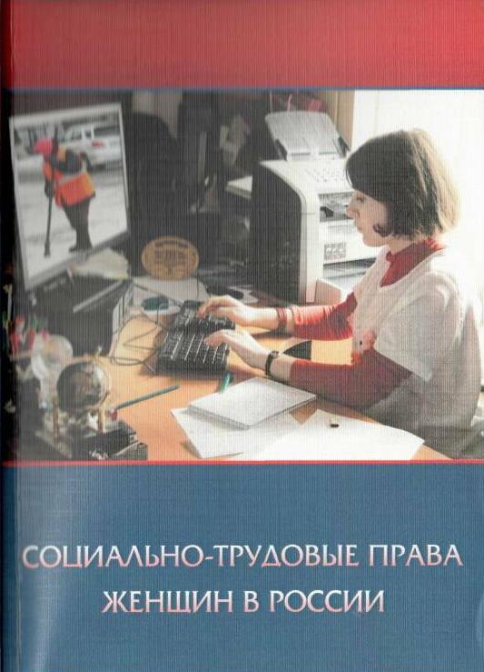 Социально-трудовые права женщин в России