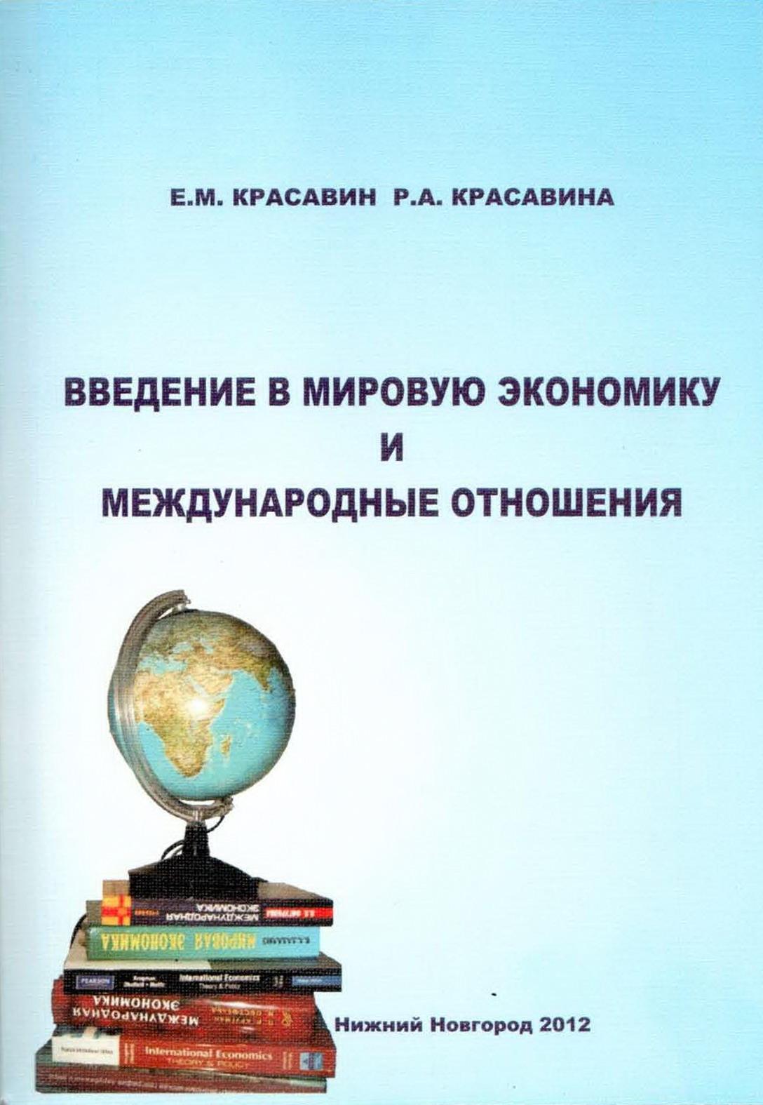 Введение в мировую экономику и международные отношения