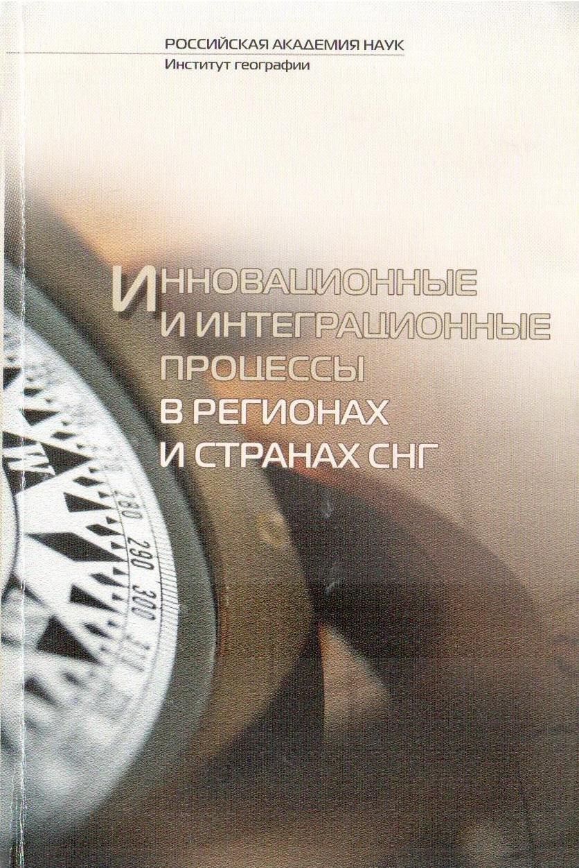 Организационные инновации в лесном секторе России и социально-экономические эффекты их внедрения