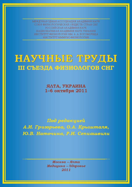 Научные труды III Международного съезда физиологов СНГ
