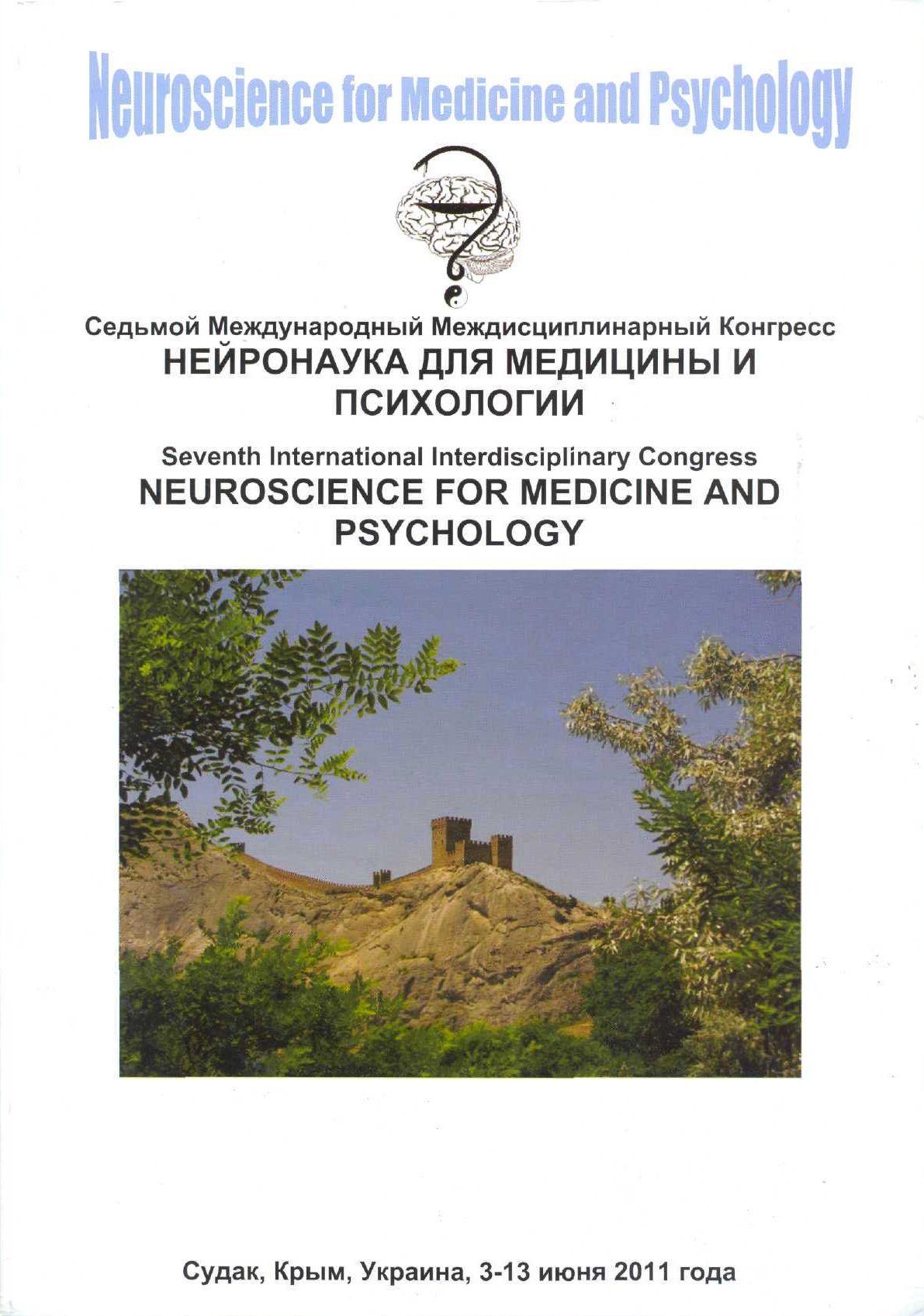 Нейронаука для медицины и психологии: 7-й международный междисциплинарный конгресс, Судак, Крым, Украина, 3-13 июня 2011 г.