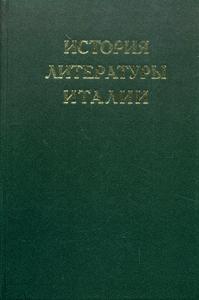 История литературы Италии