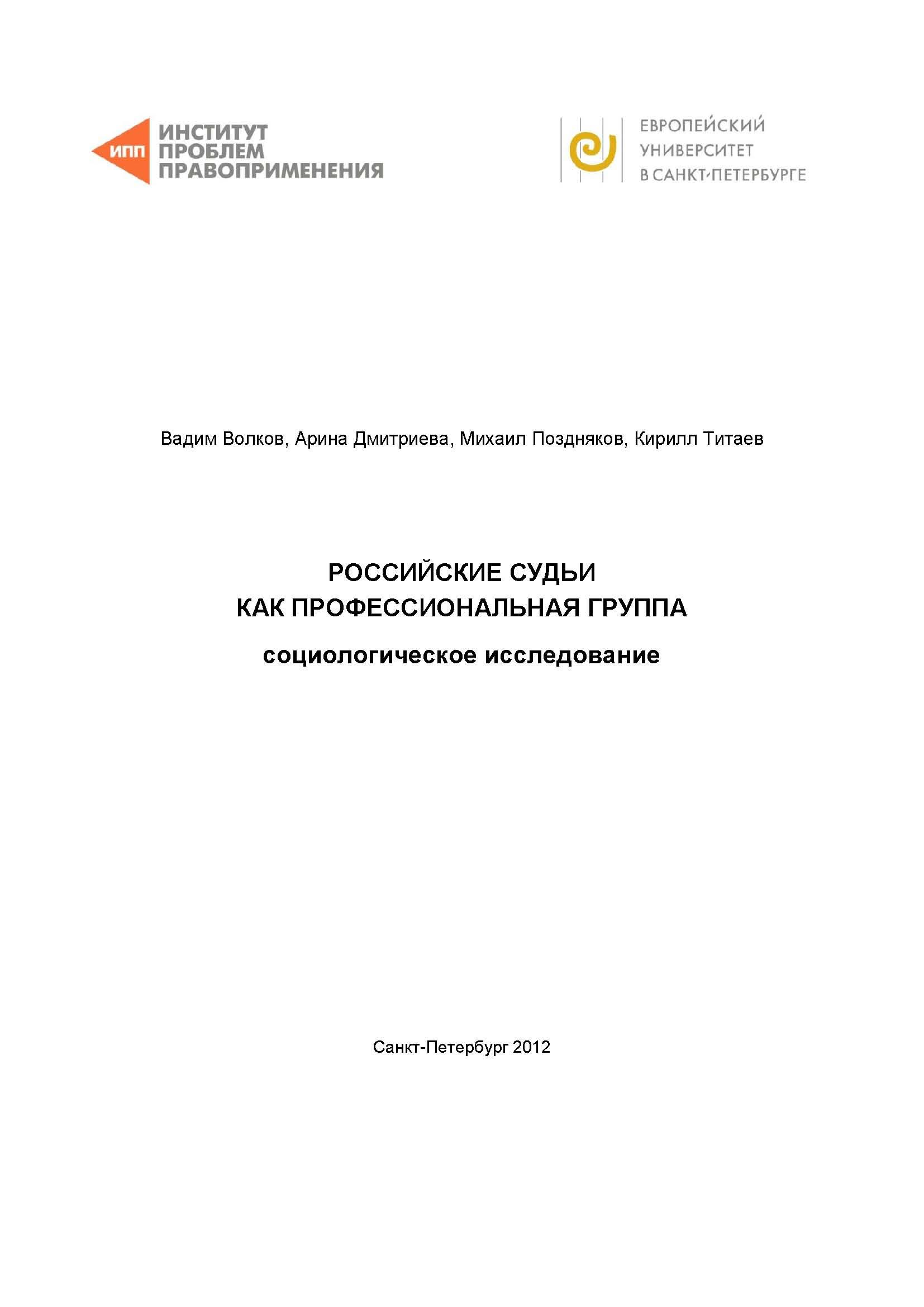 Российские судьи как профессиональная группа: социологическое исследование