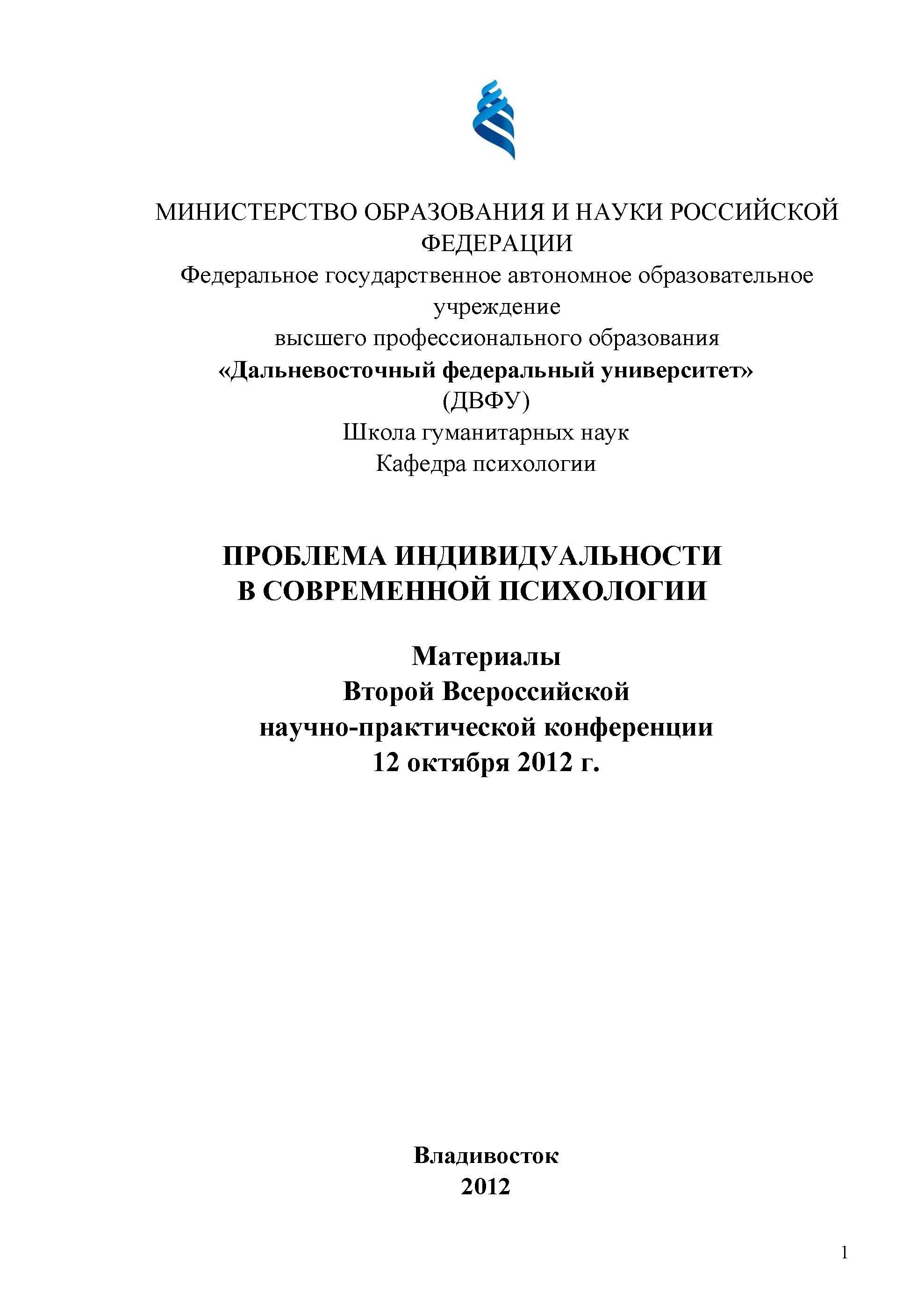 Кросс-культурные и гендерные различия показателей психологического благополучия на примере российских и канадских студентов