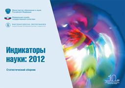 Индикаторы науки: 2012. Статистический сборник