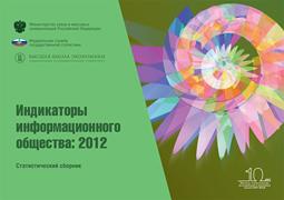 Индикаторы информационного общества: 2012. Статистический сборник