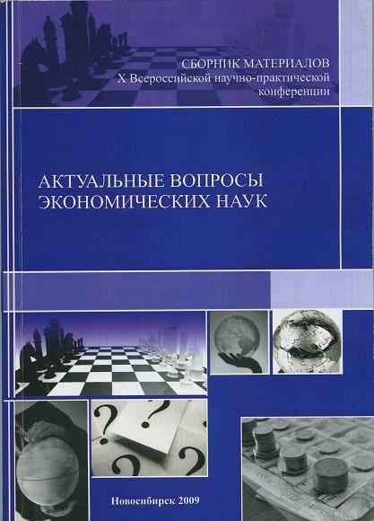Актуальные вопросы экономических наук: X всероссийская научно-практическая конференция с международным участием