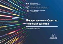 Информационное общество: тенденции развития: аналитический обзор