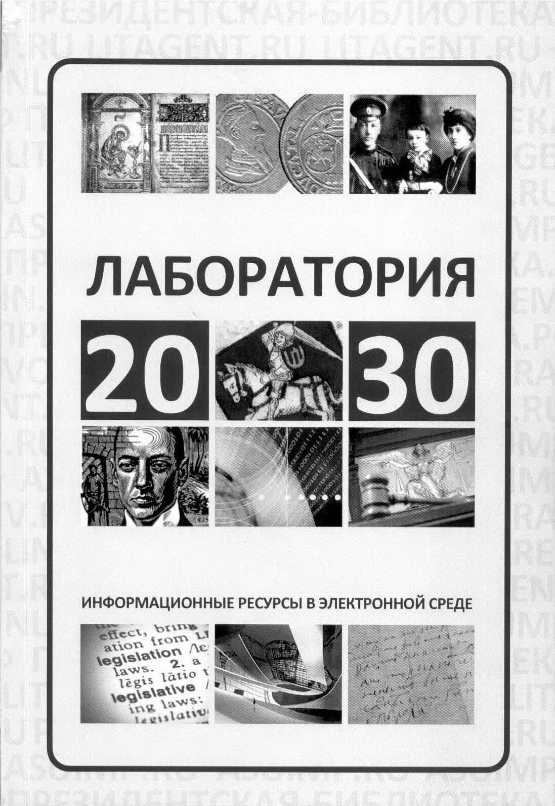 Лаборатория 20-30. Информационные ресурсы в электронной среде: сборник докладов молодых ученых на международной научно-практической конференции «Электронное законодательство: доступ к нормативно-правовой информации в электронной среде»
