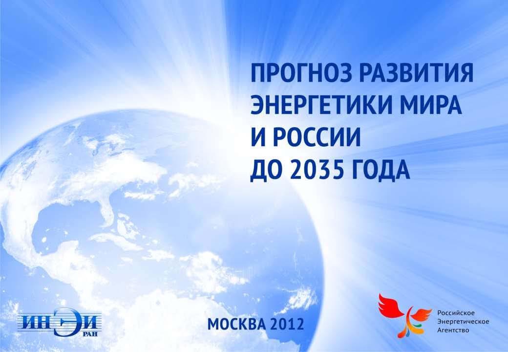 Прогноз развития энергетики мира и России до 2035 года