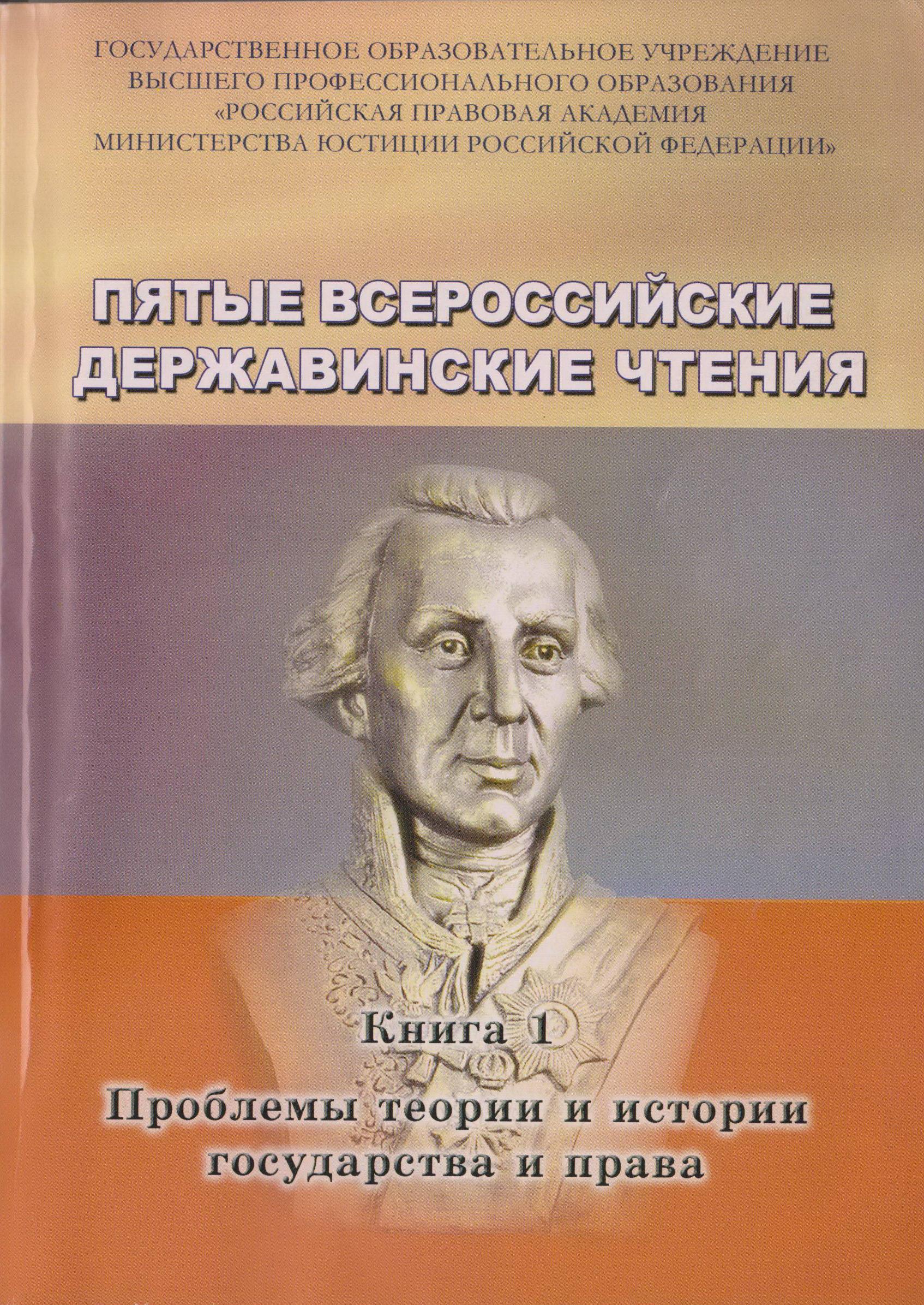 Пятые Всероссийские Державинские чтения (Москва, 15 декабря 2009 года). В 7 книгах