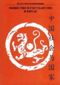 Вьетнамская хроника «Дай Нам тхык люк» о государствах «воды» и «огня»