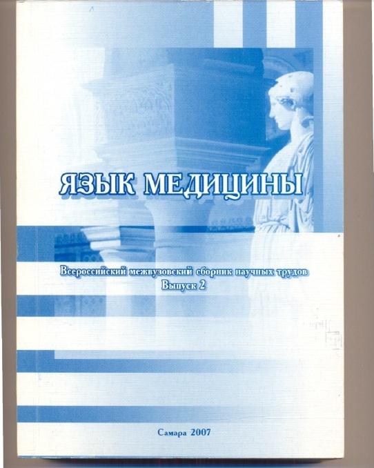 Язык медицины: Всероссийский межвузовый сборник научных трудов