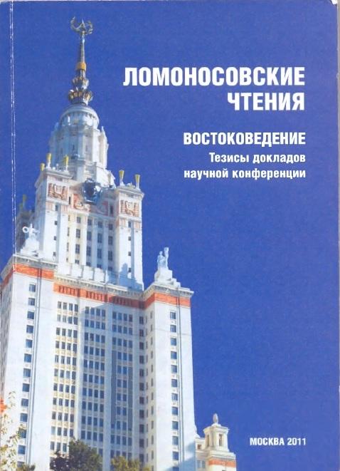Ломоносовские чтения. Востоковедение: тезисы докладов научной конференции