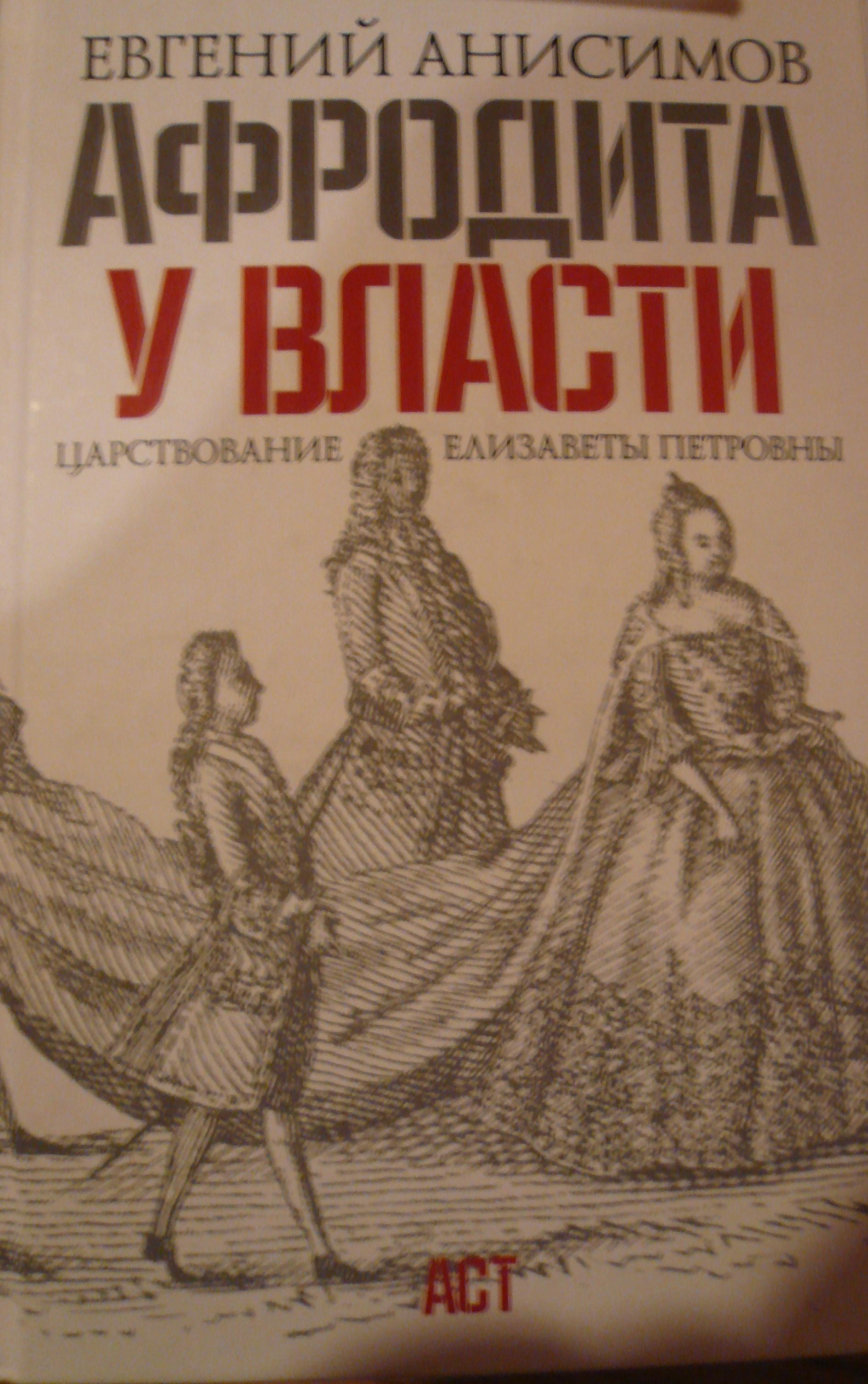 Афродита у власти: Царствование Елизаветы Петровны