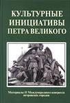 Петр Великий – демиург новой русской культуры