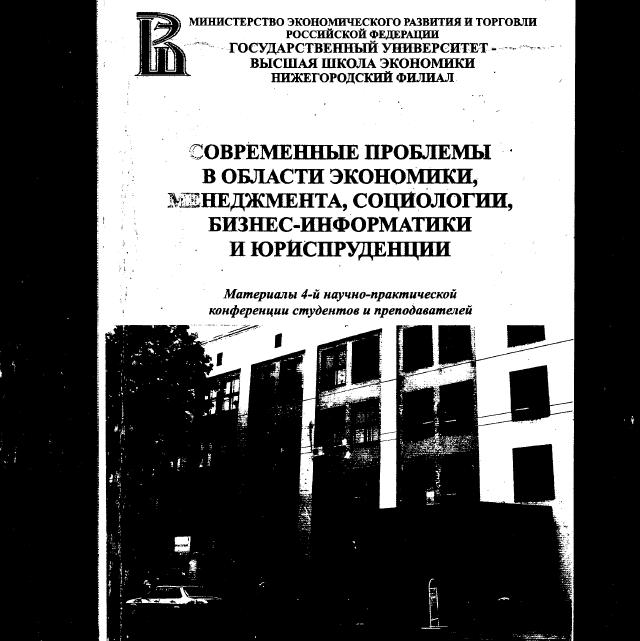 Состояние и перспективы развития розничного бизнеса банков в РФ и Нижегородской области