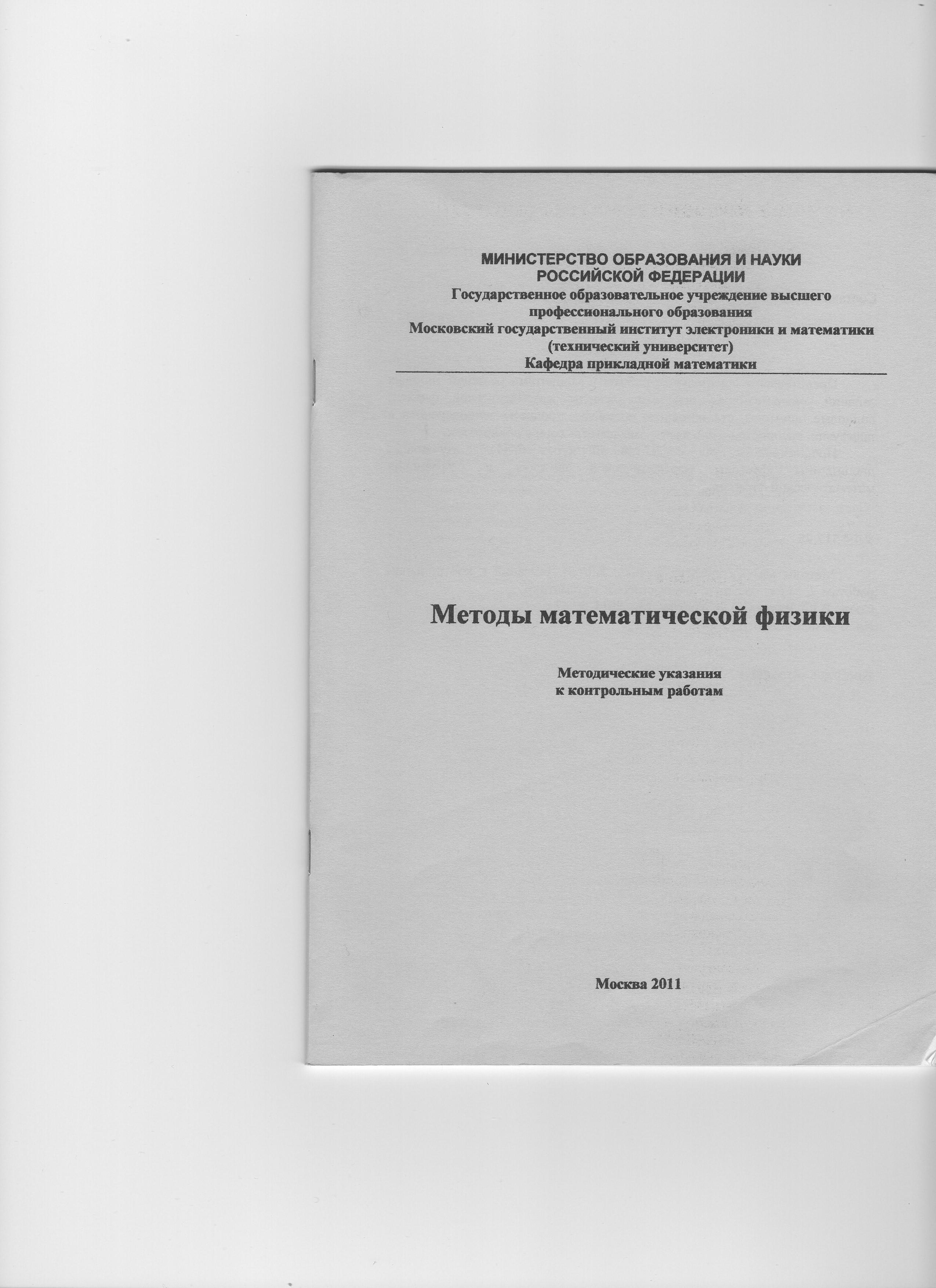 Сборник контрольных работ и методических указаний для их выполнения по дисциплине «Методы математической физики». Методические указания к контрольным работам
